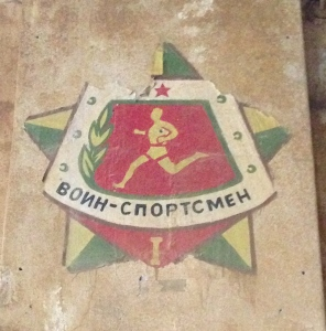 Old Soviet icon painted in the Men's Pavilion gym